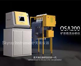 OSA 200产品介绍