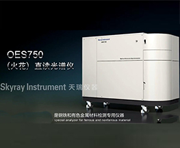 OES 750产品介绍