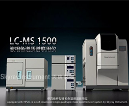 LC-MS 1500产品介绍