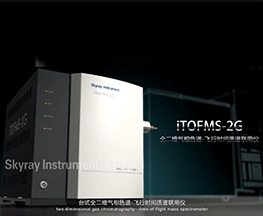 iTOFMS 2G产品介绍