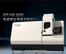 ICP-MS 2000产品介绍