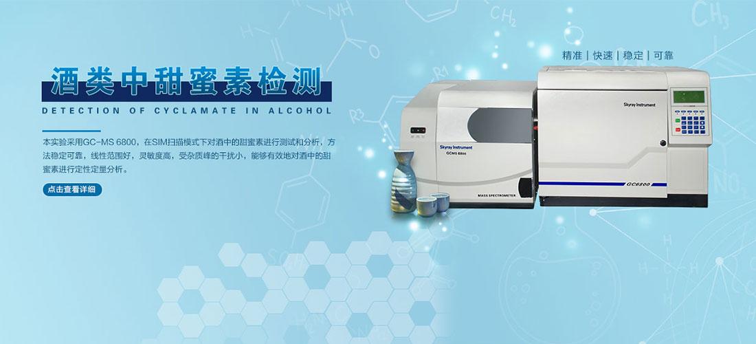 必威体育亚洲第一仪器之GC-MS 6800检测酒类中的甜蜜素