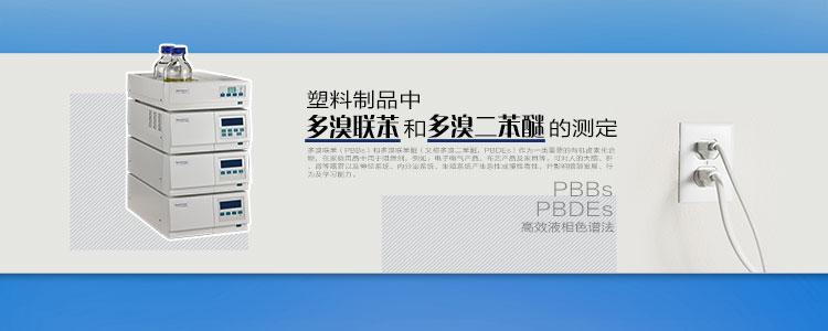 塑料制品中多溴联苯和多溴二苯醚的测定 高效液相色谱法