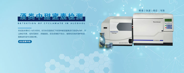 GC-MS 6800检测酒类中的甜蜜素