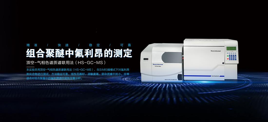 顶空-气相色谱质谱联用法(HS-GC-MS)测试组合聚醚中的氟利昂
