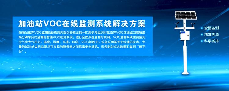 加油站VOC在线监测系统解决方案