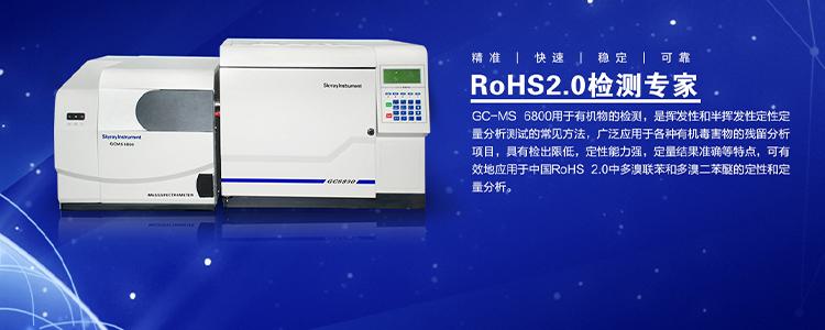 中国RoHS2.0有机物解决方案